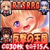 反撃の王国 ~RTSバトルRPG~
