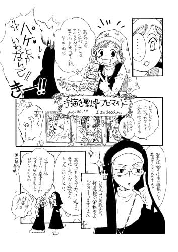 ひきこもり修道女日記第三話と第四話のサンプル画像
