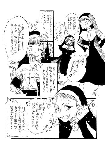 ひきこもり修道女日記第三話と第四話