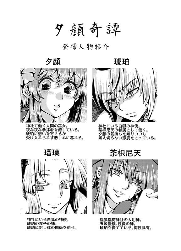 夕顔奇譚 弐