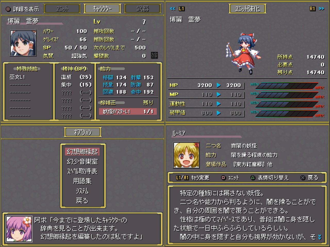 幻想少女大戦紅  サンプル画像3