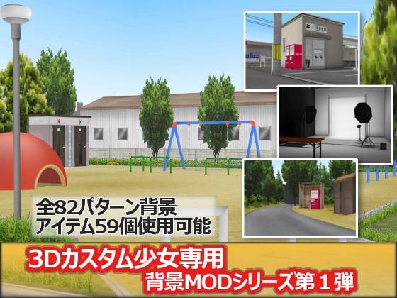3Dカスタム少女専用背景MODシリーズ第1弾