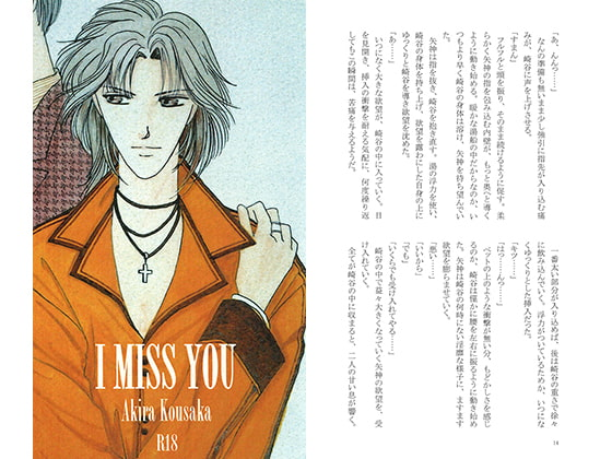 I MISS YOU [ST・PRESS]