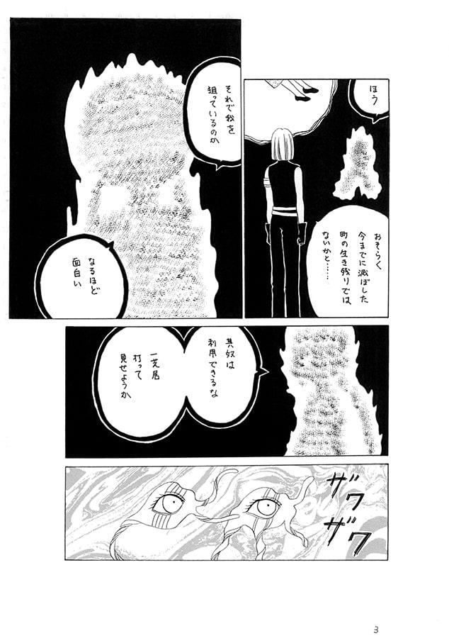 あすかイルシオン第42話「ザラームゼッルの罠」