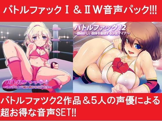 バトルファツクI&II・W音声パック~5人の声優の彩るリング上の妙技!?~