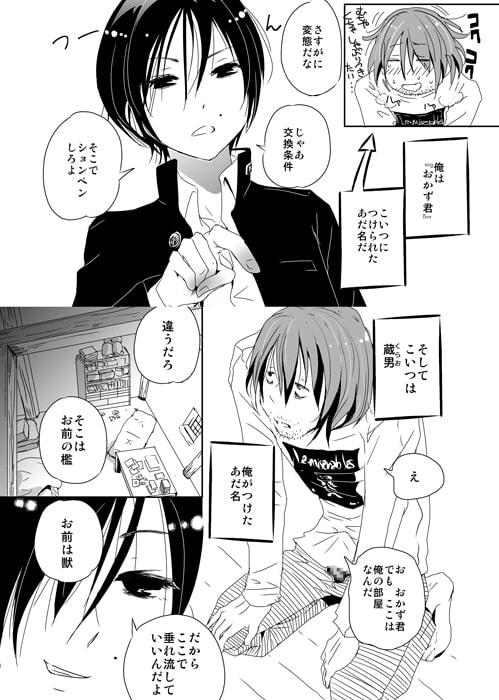 蔵男とおかず少年 サンプル画像1