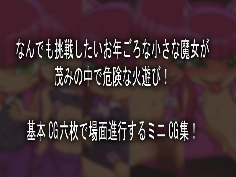 リトルリーグ・オブ・レジェ○ド 火遊びアニー