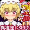 異種姦フランSRPG ~フランちゃんが色んなコスプレで魔物を逆レイプするシミュレーションRPG~