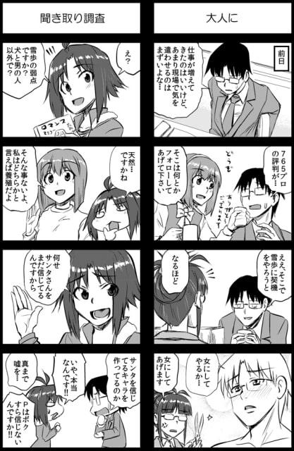 DLsite専売一撃必掘!!サンタハンター雪歩