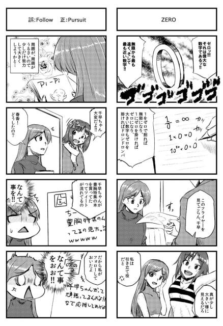 DLsite専売バストアップ