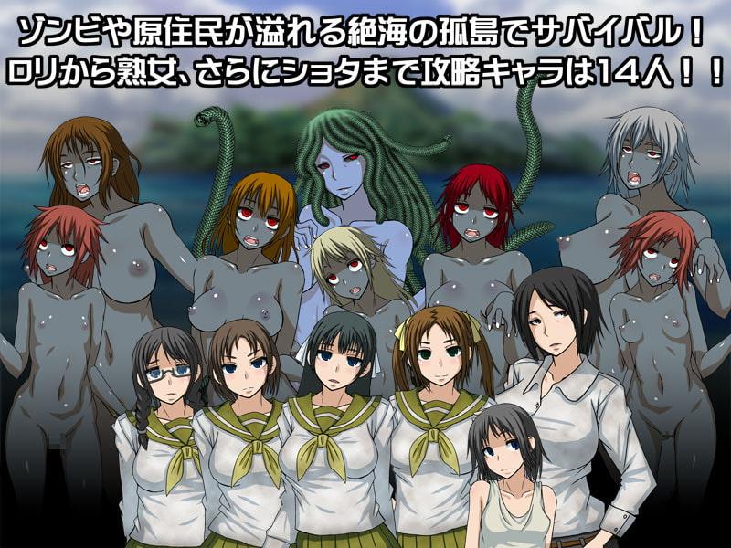 The Zombie Island ~絶望と欲望のサバイバル~