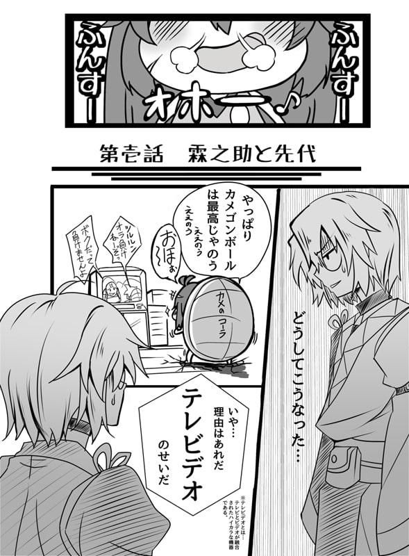 干物先代!!ないめんちゃん(1)