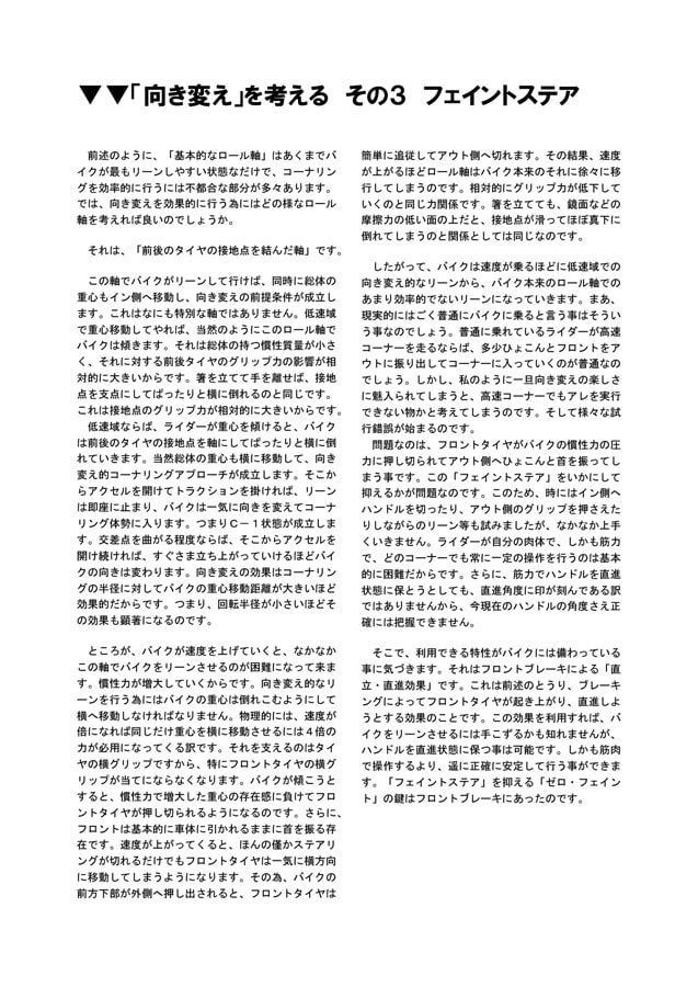 あるライダーの考察 ライテク編&人間原理編1