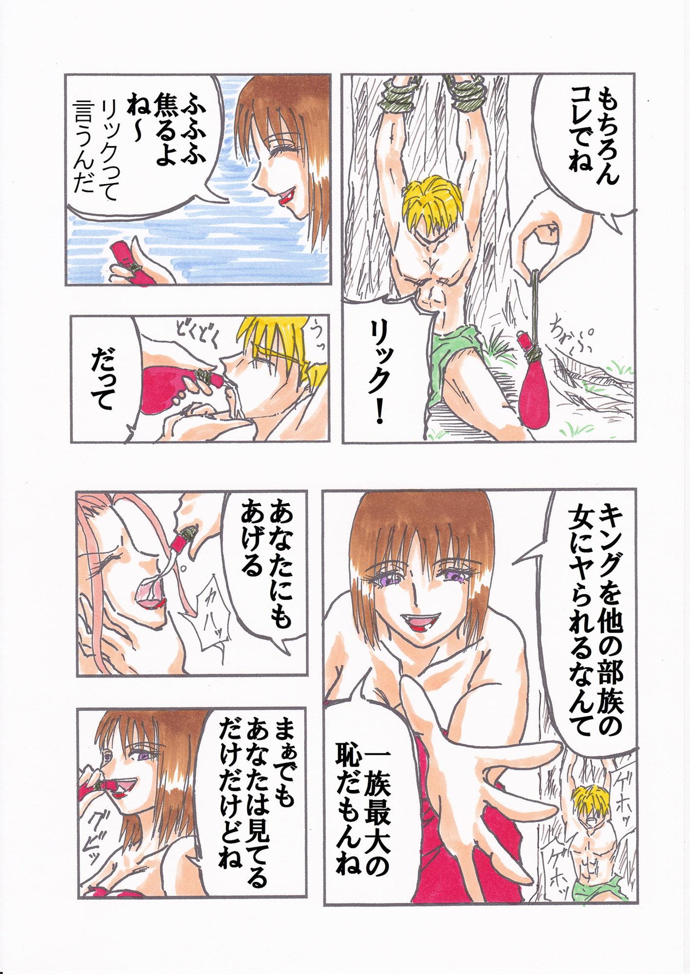 女族と呪術【03】太め女からの逆レイプ