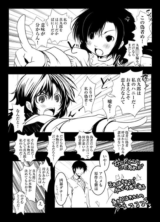 DLsite専売紫ノ彩-九鳳○紫本総集編2(ダウンロード専用作品)