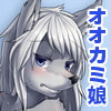 ケモの館~草食系オオカミ娘はイラマチオが出来ない~