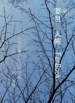 夏目○人帳Fan Book2