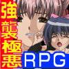 女肉狩り 極悪RPG