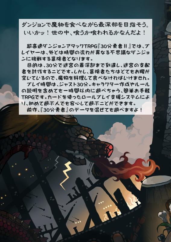 超高速ダンジョンアタックTRPG『30分勇者II』