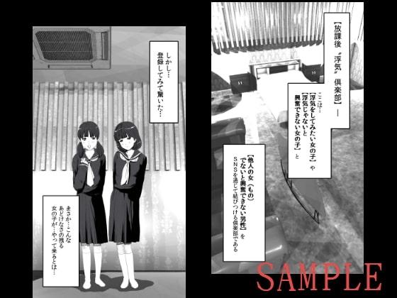 """放課後""""浮気""""倶楽部"""