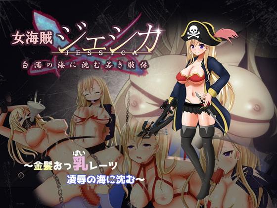 DLsite専売女海賊ジェシカ ~白濁の海に沈む若き肢体~