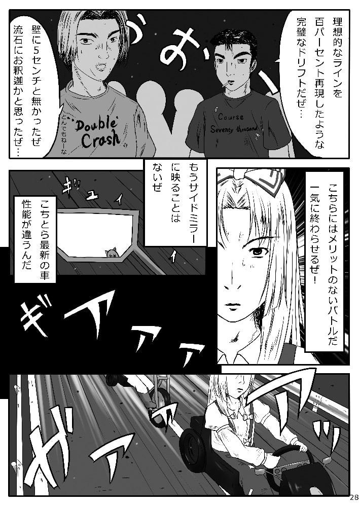 DLsite専売魔法転生パラレルこいし~峠の激走勝負~