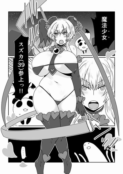 年増魔法少女総集編