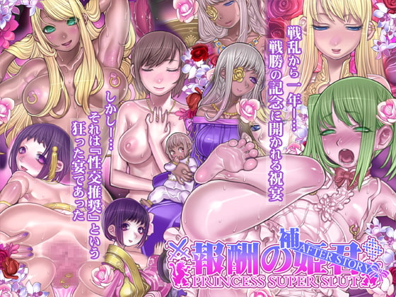 20%還元報酬の姫君princesssuperslut『補/afterstory』