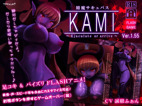 DLsite専売【足コキアニメ】精魔サキュバスKAMI ~ejaculate or arrive~