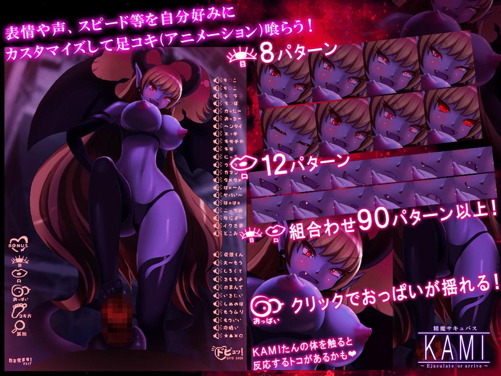 【足コキ&パイズリアニメ】精魔サキュバスKAMI ~ejaculate or arrive~ ver1.55