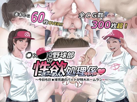 20%還元○×校野球部の性欲処理マネージャー
