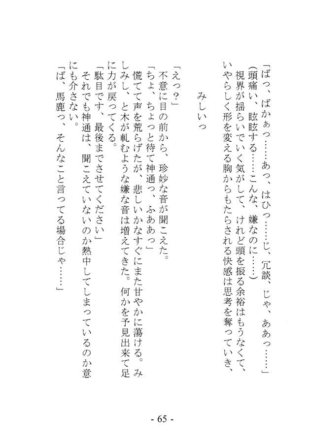 逆鬼ごっこ(仮)
