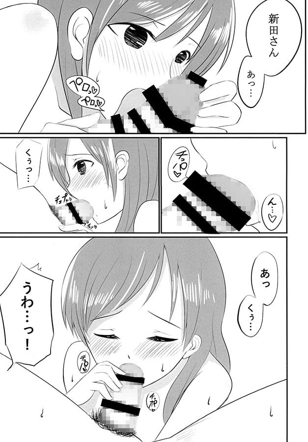 新田さんと幸せになる本
