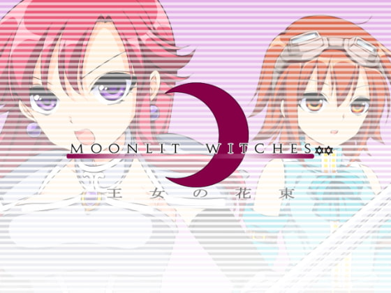 [RJ176572] MOONLIT WITCHES☆☆ 王女の花束