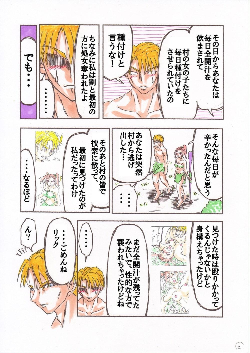 女族と呪術【04】老人たちに襲われる女