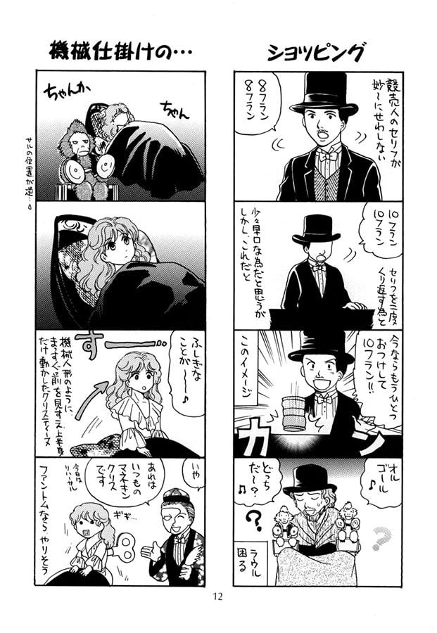 DLsite専売ファントム日記14