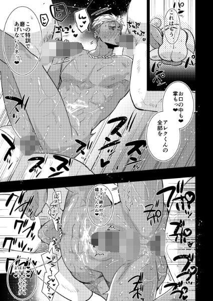 アレクサンダーくんのえろほん ~種付けおじさんとシックスパックトレーニング サンプル画像2