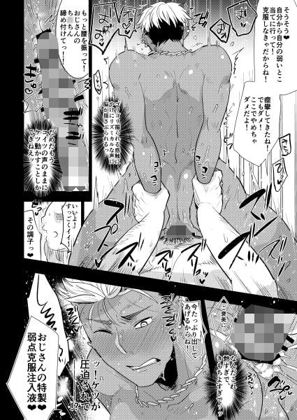 アレクサンダーくんのえろほん ~種付けおじさんとシックスパックトレーニング サンプル画像3