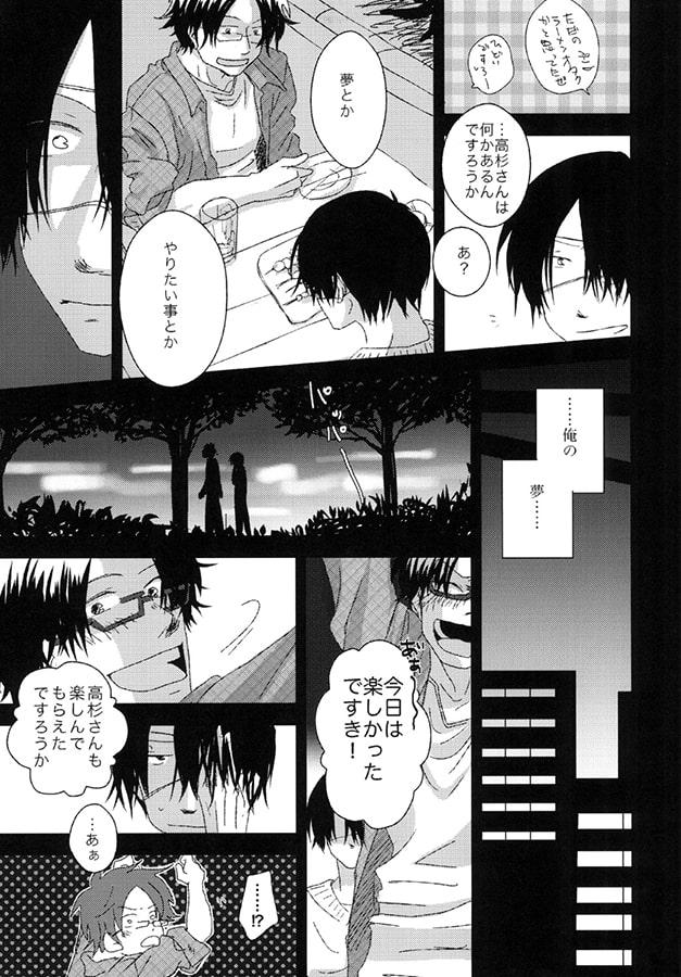 "kiss""cryIII~波紋~"