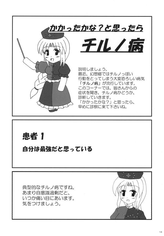 深夜のチルノカ7 魔法少女まじかる☆サクヤ