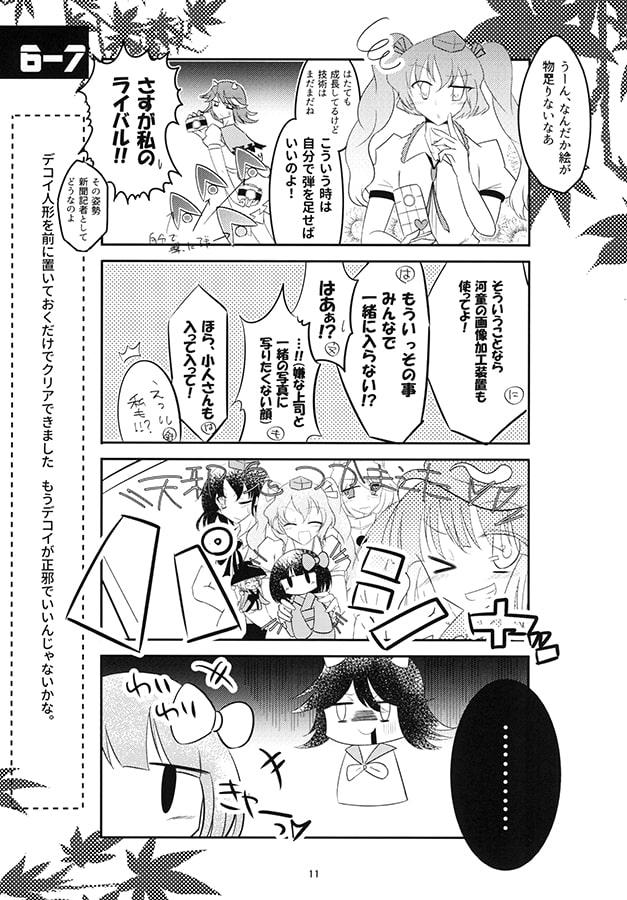 弾幕アマノジャクプレイキロク 6日目~最終日