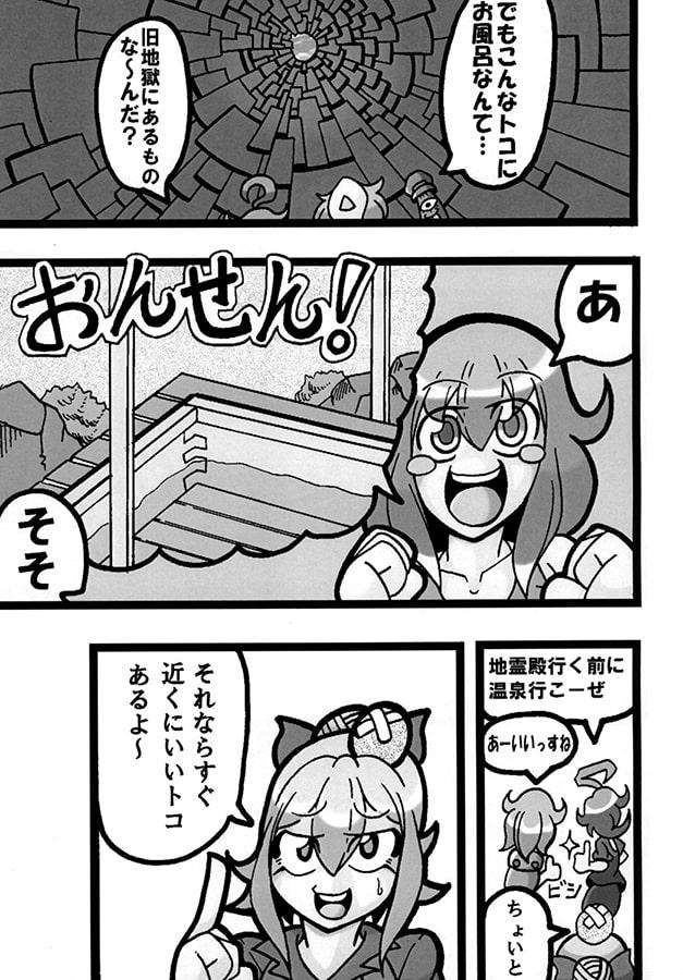 恋のコガ☆サバ