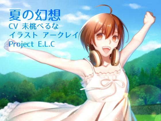 【耳かき】夏の幻想【名古屋弁】