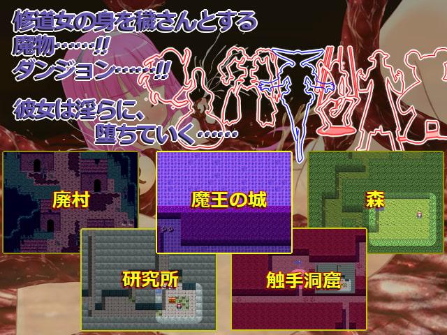 修道女カトラと奇妙なダンジョン Ver1.12