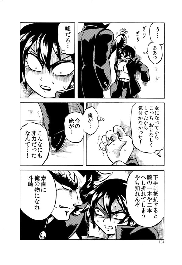 逆上地獄変・極~学ラン女体化シリーズ~