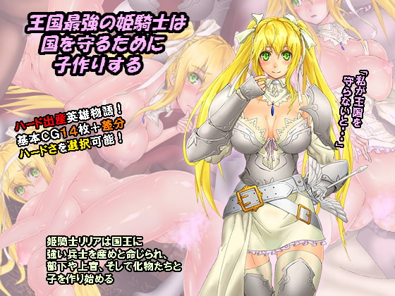 王国最強の姫騎士は国を守るために子作りする