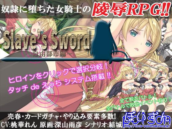 Slave's Sword~自由都市編~