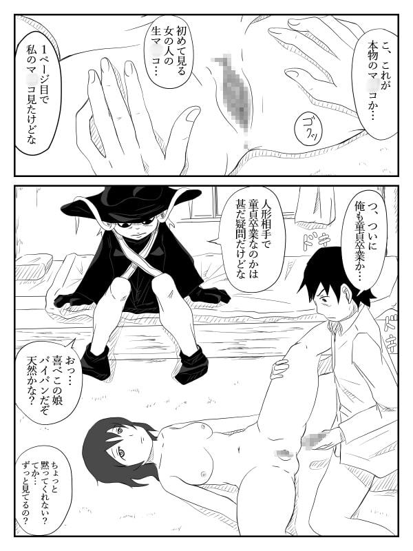 下ネタ魔女・第1話