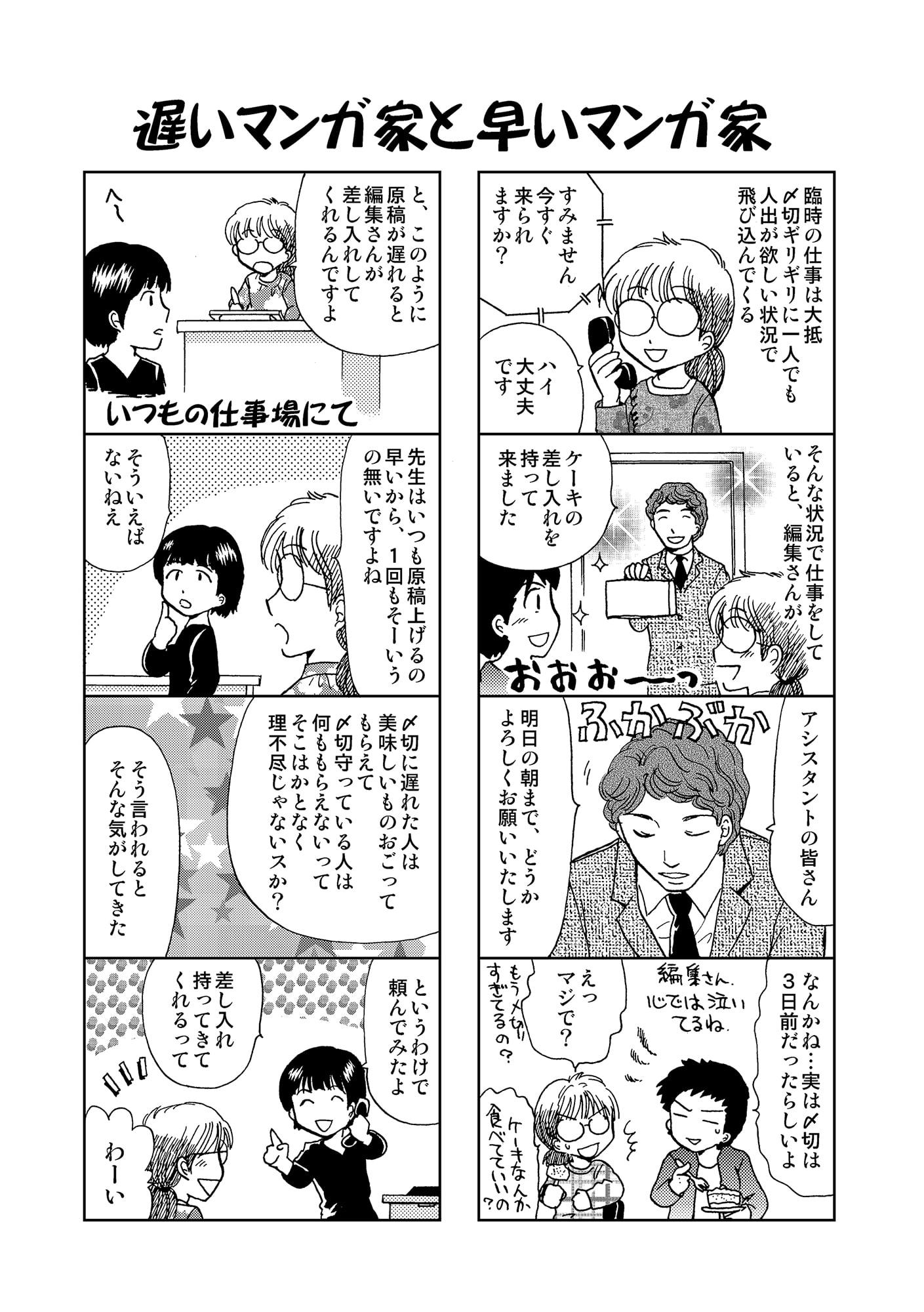 日常のあなた2009~2011総集編(1) 漫画アシスタント道と3.11地震の話
