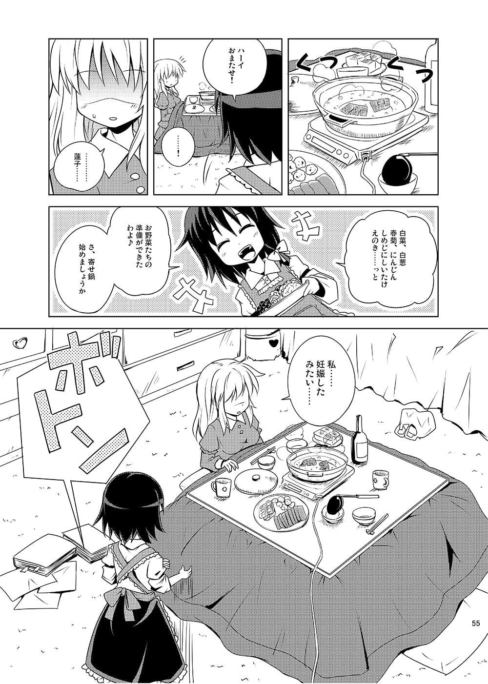 境界のクオリア ~秘封倶楽部総集編